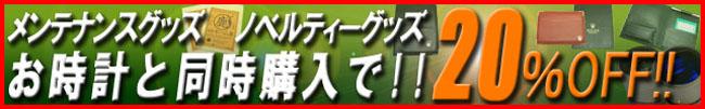 20%off_nagoya.jpg
