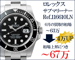 REF116610LN-2.png