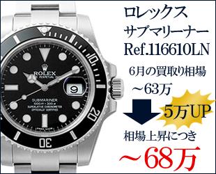 REF116610LN-3.jpg