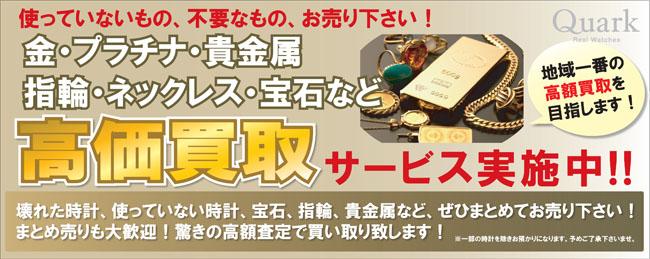 gold_kaitori_nagoya.jpg