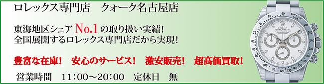nagoya0405tkj-thumb-650x170-8908_1.png