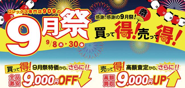 nagoya_9gatusai.jpg