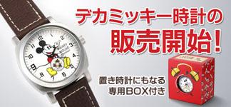 nagoya_dekamickeywatch.jpg