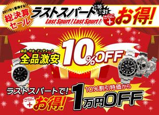 nagoya_last_sale.jpg