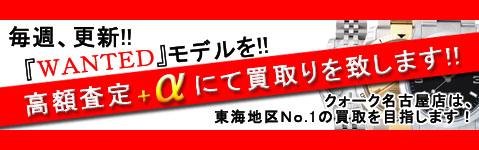 nagoya_wanted.jpg
